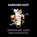 Табак Darkside Shot -Приморский шейк(30грамм)