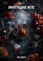 Daily Hookah (Дейли Хука) Виноградное желе 60гр
