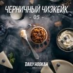 Daily Hookah (Дейли Хука) Черничный чизкейк 60гр