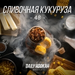 Daily Hookah (Дейли Хука) Сливочная кукуруза 60гр