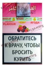 Табак для кальяна Al Fakher (Аль Факер) 50 гр. «Лесная ягода»