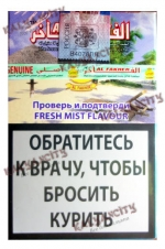 Табак для кальяна Al Fakher (Аль Факер) 50 гр. «Fresh mist»