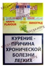 Табак для кальяна Al Fakher (Аль Факер) 50 гр. «Виноград»
