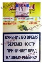 Табак для кальяна Al Fakher (Аль Факер) 50 гр. «Виноград с мятой»