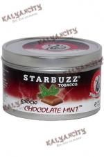 Табак для кальяна Starbuzz (Старбаз) 250 гр. «Шоколад с мятой»