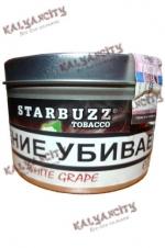 Табак для кальяна Starbuzz (Старбаз) 250 гр. «Белый виноград»